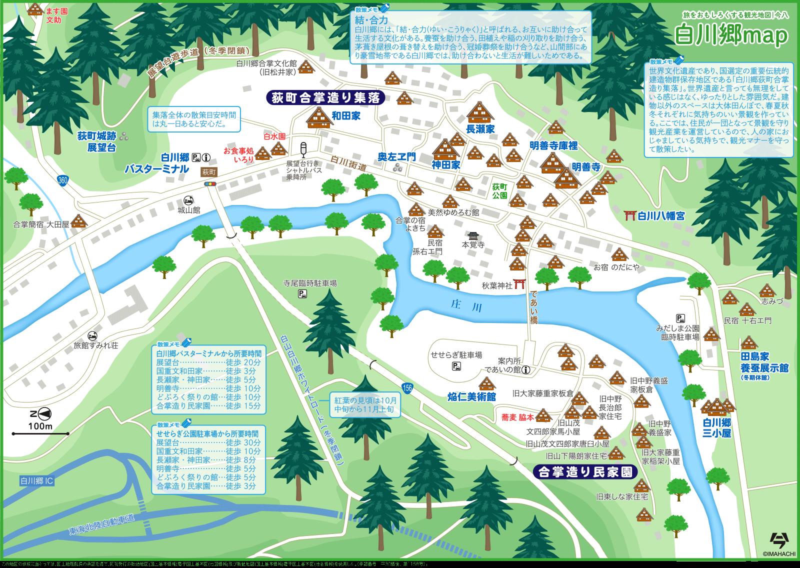 世界遺産 白川郷map