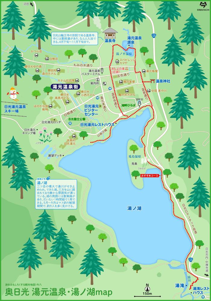 奥日光 湯元温泉・湯ノ湖map(タップで大きい画像が開きます。PDFは 最下部にあります)