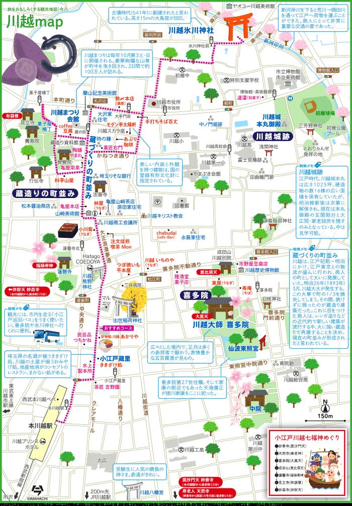 埼玉 川越map(タップで大きい画像が開きます。PDFは最下部にあります)