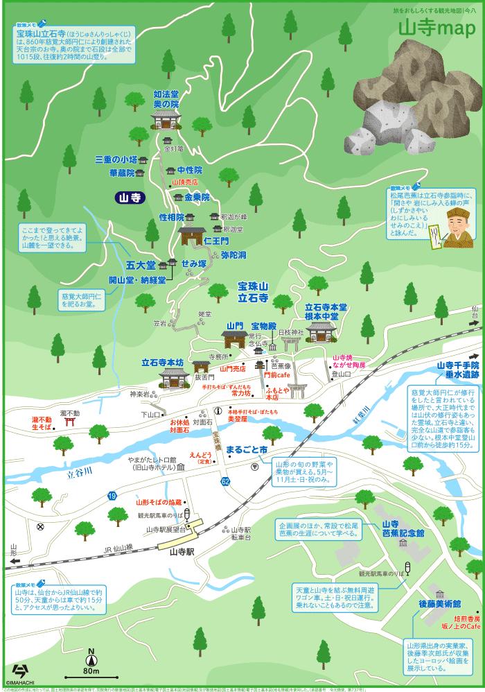 山形 山寺map(タップで大きい画像が開きます。PDFは 最下部にあります)