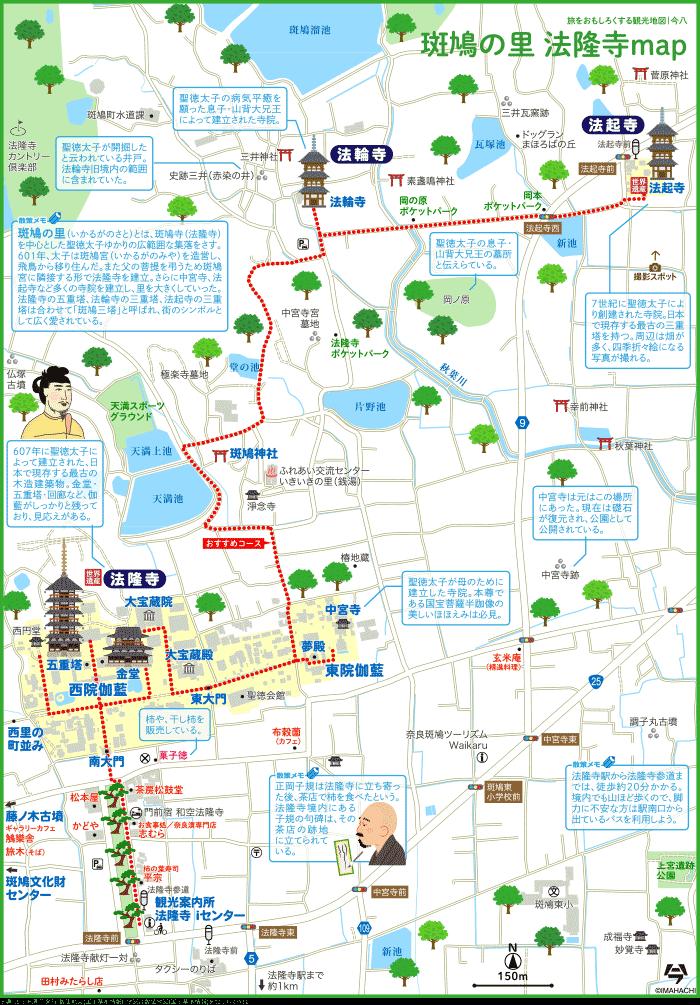 奈良 斑鳩の里 法隆寺map(タップで大きい画像が開きます。PDFは 最下部にあります)