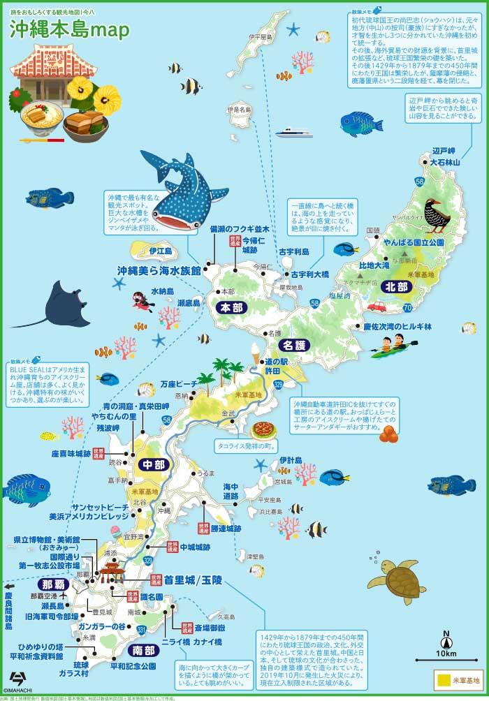 沖縄本島map(タップで大きい画像が開きます。PDFは 最下部にあります)